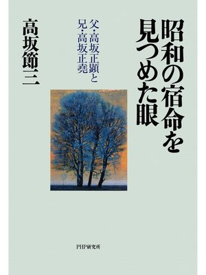 cover image of 昭和の宿命を見つめた眼