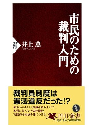 cover image of 市民のための裁判入門: 本編