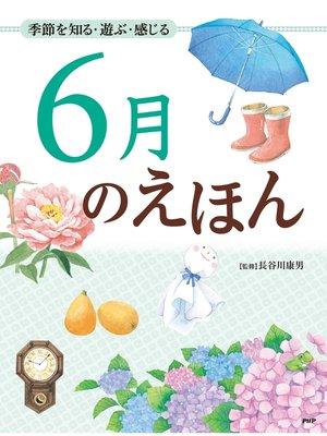 cover image of 季節を知る・遊ぶ・感じる 6月のえほん