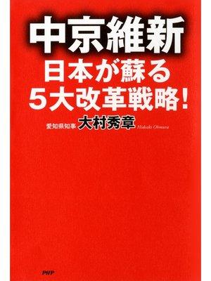 cover image of 中京維新―日本が蘇る5大改革戦略!