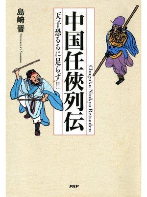 cover image of 中国任侠列伝 天子恐るるに足らず!