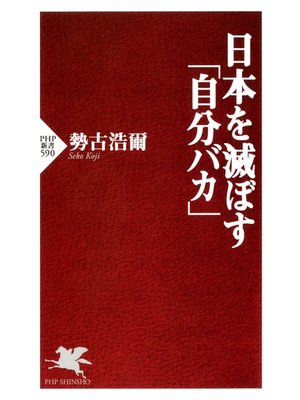 cover image of 日本を滅ぼす「自分バカ」