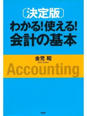 cover image of [決定版]わかる!使える!会計の基本
