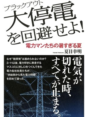 cover image of 大停電(ブラックアウト)を回避せよ!: 本編