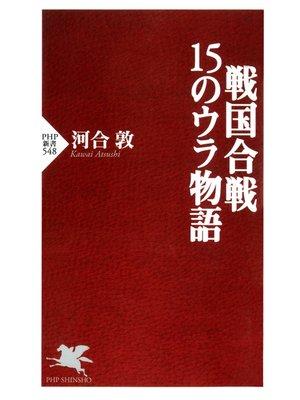 cover image of 戦国合戦・15のウラ物語: 本編