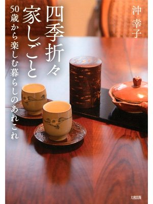 cover image of 四季折々家しごと(大和出版)