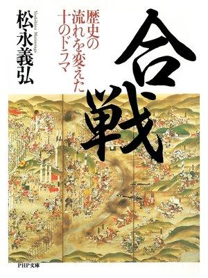 cover image of 合戦: 歴史の流れを変えた10のドラマ
