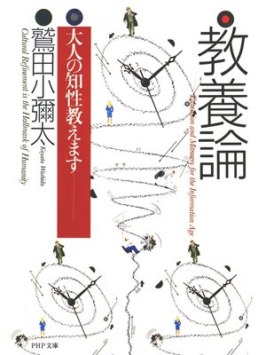cover image of 教養論