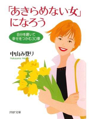 cover image of 「あきらめない女」になろう