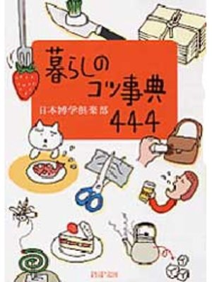cover image of 暮らしのコツ事典444: 本編