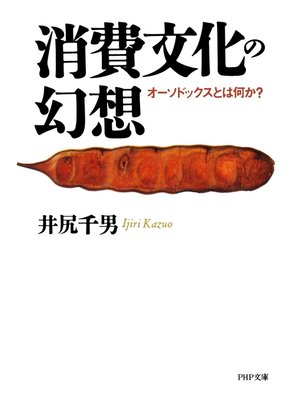 cover image of 消費文化の幻想: オーソドックスとは何か?