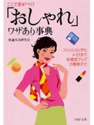 cover image of ここで差がつく! 「おしゃれ」ワザあり事典