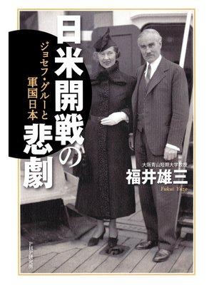 cover image of 日米開戦の悲劇  ジョセフ・グルーと軍国日本: 本編