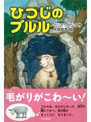 cover image of ひつじのブルル