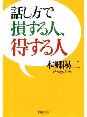 cover image of 話し方で損する人、得する人: 本編