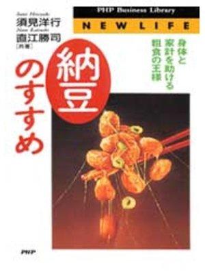 cover image of 「納豆」のすすめ: 本編