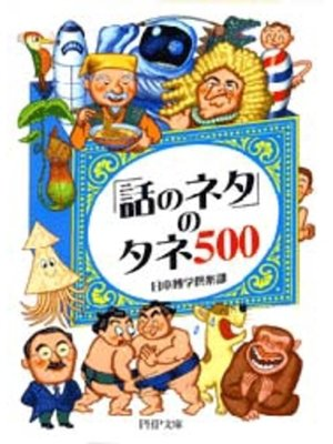 cover image of 「話のネタ」のタネ500: 本編