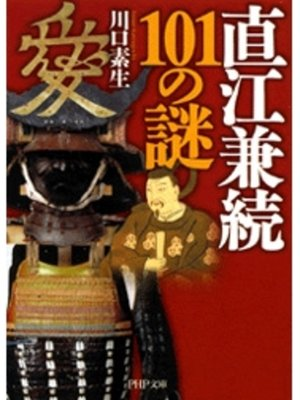 cover image of 直江兼続101の謎