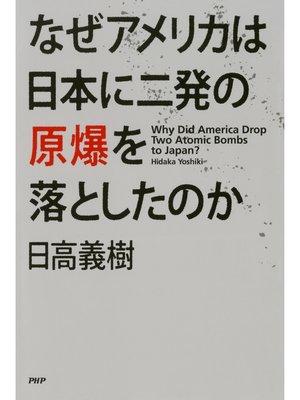 cover image of なぜアメリカは日本に二発の原爆を落としたのか