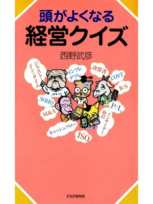 cover image of 頭がよくなる経営クイズ