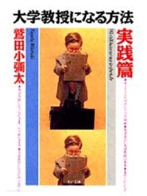 cover image of 大学教授になる方法・実践篇: 本編
