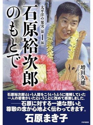 cover image of 太平洋の果実 第1部 石原裕次郎のもとで