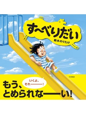 cover image of す~べりだい