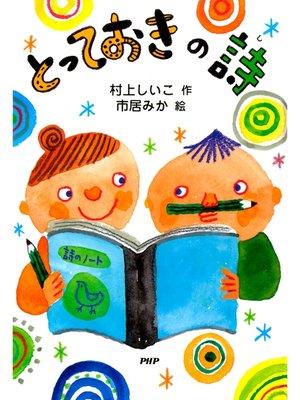 cover image of とっておきの詩(し)