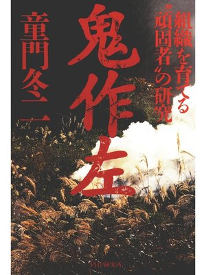 cover image of 鬼作左