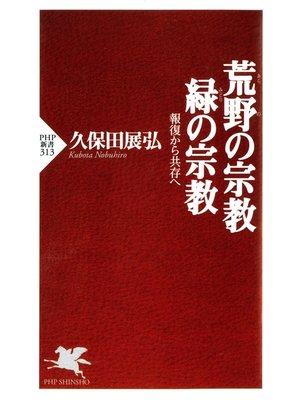 cover image of 荒野(あらの)の宗教・緑(みどり)の宗教  報復から共存へ