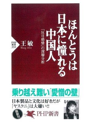 cover image of ほんとうは日本に憧れる中国人
