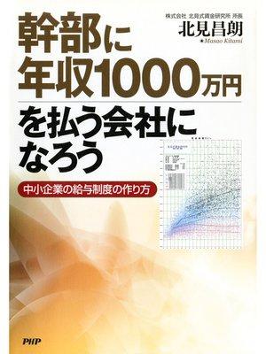 cover image of 幹部に年収1000万円を払う会社になろう中小企業の給与制度の作り方