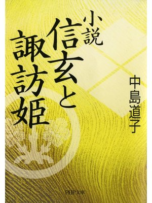 cover image of 小説 信玄と諏訪姫