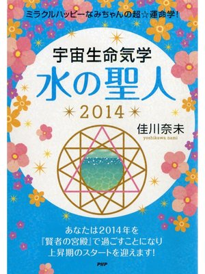 cover image of ミラクルハッピーなみちゃんの超☆運命学! 宇宙生命気学 水の聖人 2014