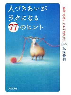 cover image of 人づきあいがラクになる77のヒント: 職場、家庭から友人関係まで
