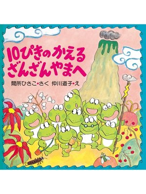 cover image of 10ぴきのかえる ざんざんやまへ