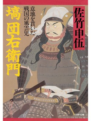 cover image of 塙団右衛門