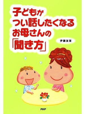 cover image of 子どもがつい話したくなるお母さんの「聞き方」
