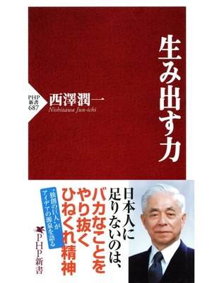 cover image of 生み出す力: 本編