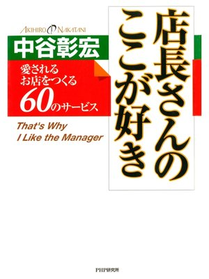 cover image of 店長さんのここが好き愛されるお店をつくる60のサービス