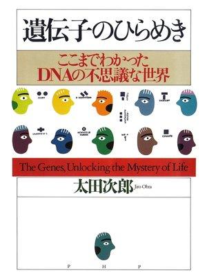 cover image of 遺伝子のひらめき: ここまでわかったDNAの不思議な世界