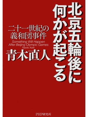 cover image of 北京五輪後に何かが起こる  二十一世紀の義和団事件