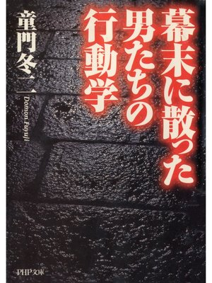 cover image of 幕末に散った男たちの行動学