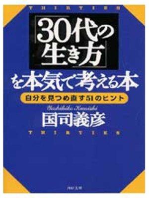 cover image of 「30代の生き方」を本気で考える本