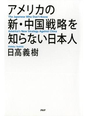 cover image of アメリカの新・中国戦略を知らない日本人