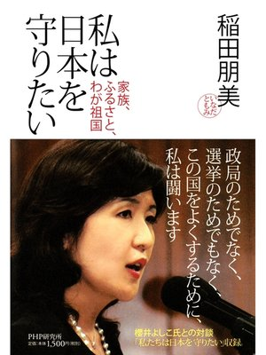 cover image of 私は日本を守りたい: 本編
