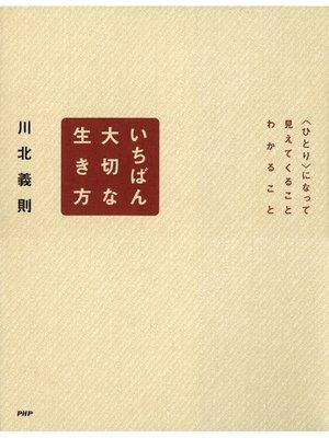 cover image of いちばん大切な生き方