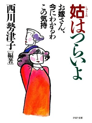 cover image of 姑はつらいよ