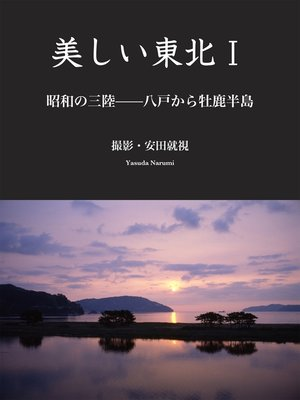 cover image of 美しい東北I