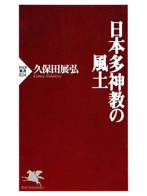cover image of 日本多神教の風土: 本編